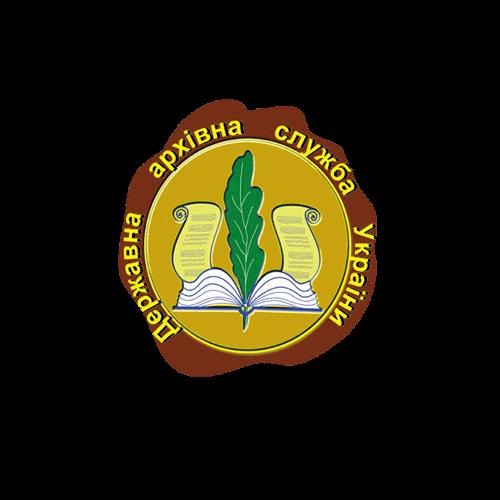Государственная архивная служба Украины